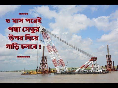 Padma Bridge Bangladesh Construction Update।। TRAVEL PADMA RIVER