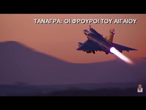 The Hellenic Air Force - MIRAGE 2000-5 Mk2 - Αεροπορική βάση Τανάγρας HD