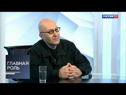 Главная роль. Антон Батагов. Эфир от 12.04.2018