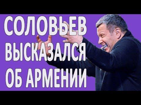 СОЛОВЬЕВ ПРО АРМЯН И АРМЕНИЮ #НОВОСТИ2019 #ПОЛИТИКА
