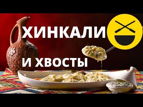 Хан-Хинкали и хвосты. Сталик Ханкишиев, Дачный ответ видеорецепты азиатская кухня кулинарная книга!