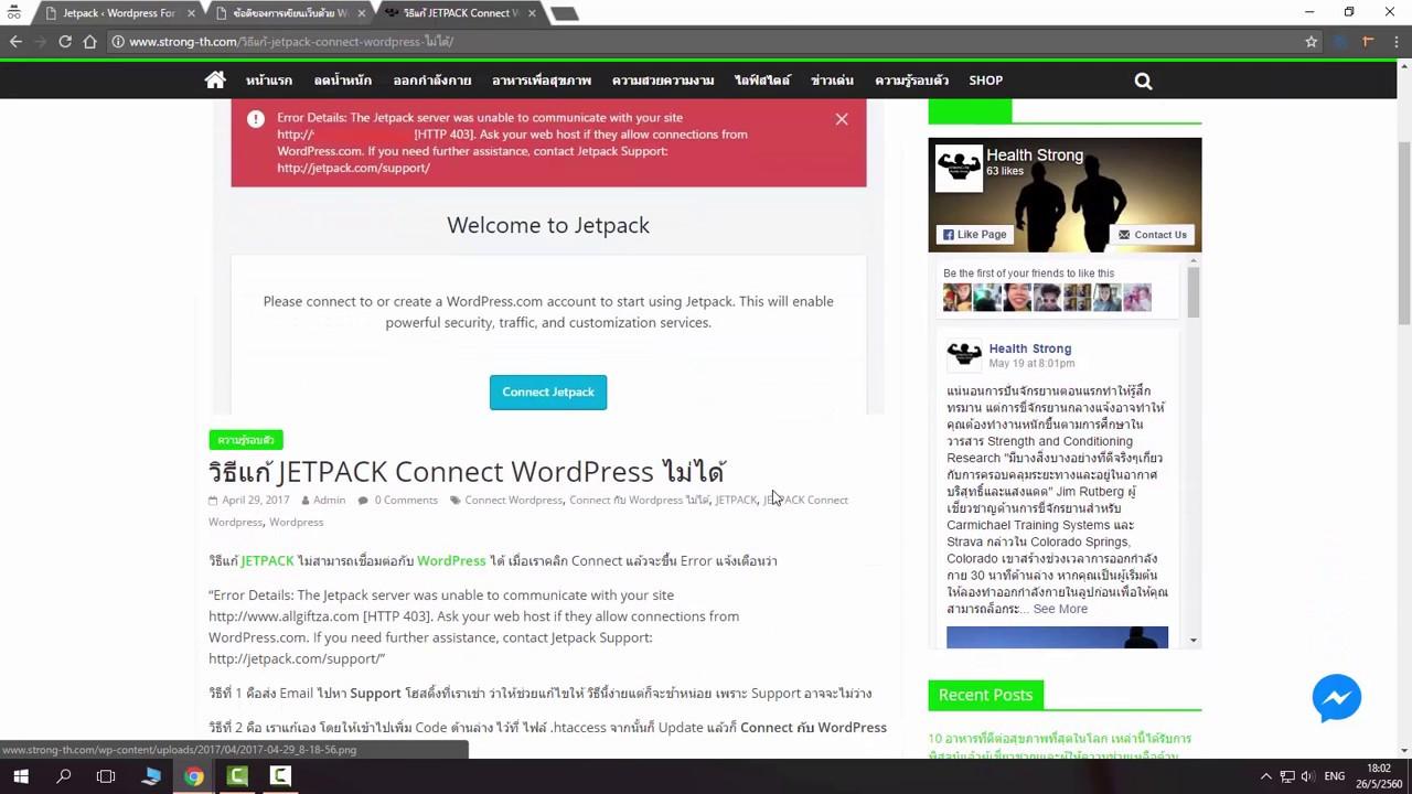 การติดตั้งและตั้งค่า Plugin Jetpack ให้ wordpress  สามารถเชื่อมต่อและใช้งานได้