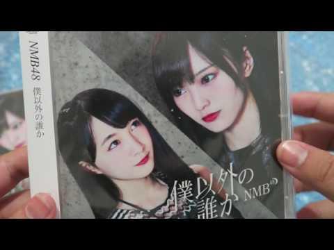 NMB48 - Boku Igai no Dareka「僕以外の誰か」Unboxing CD開封
