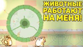 ЖИВОТНЫЕ РАБОТАЮТ НА МЕНЯ! - Rolling Mouse