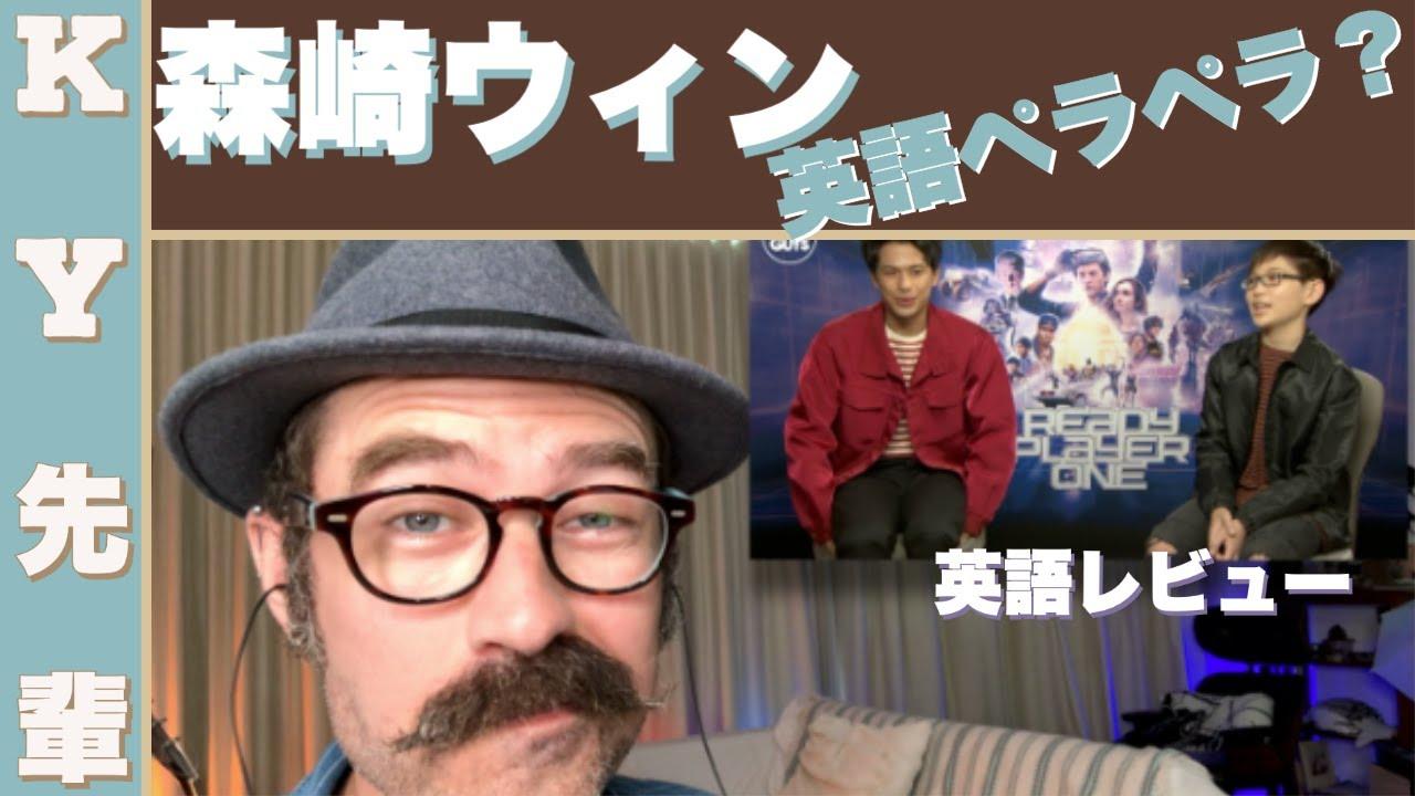 森崎 ウィンは本当に英語ペラペラ?「正直な英語レビュー」