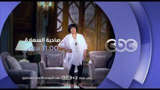 بالفيديو.. أحمد يونس ضيف 'صاحبة السعادة' الثلاثاء القادم