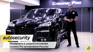 Полировка и защита составами Ceramic Pro автомобиля Porsche Часть 2 - Autosecurity. Москва.(, 2016-04-18T12:49:02.000Z)