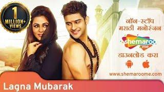Lagna Mubarak (लग्न मुबारक) | Mahesh Manjrekar | Prarthana Behere | Sanjay Jadhav