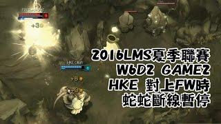 【LMS】HKE vs FW 蛇蛇斷線 比賽回溯到9分22秒位置懶人包影片 W6D2