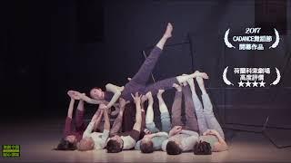 DFT舞蹈空間舞團 2021年世界首演 媒體入侵 瑪芮娜‧麥斯卡利 作品集+預告
