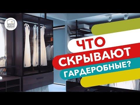 шкафы и гардеробные в москве
