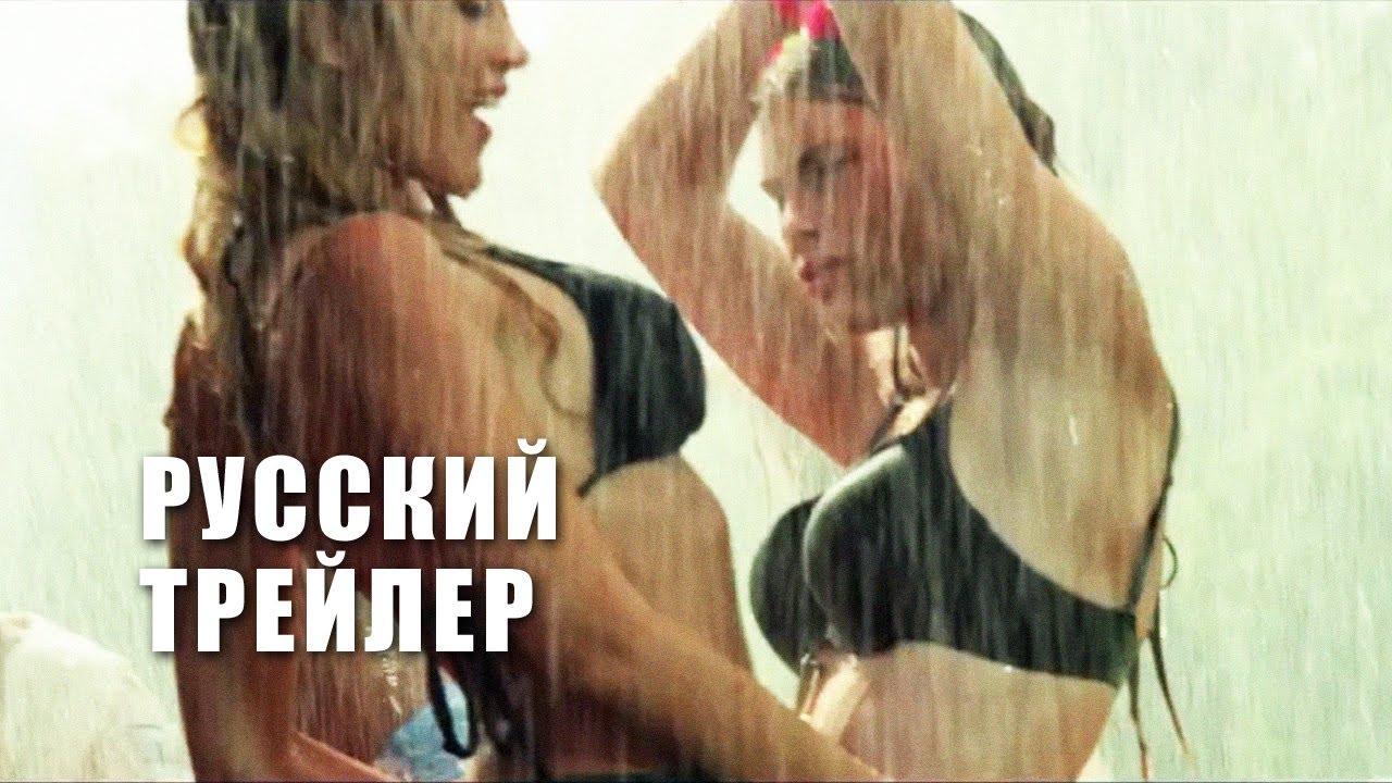 Континуум. Первый русский трейлер. Добро пожаловать в Завтра. Welcome to Yesterday 2014