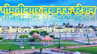 गोमतीनगर लखनऊ स्टेशन बनेगा एशिया का सबसे अच्छा स्टेशन