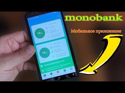 Monobank — бесплатные переводы! Пополнение карты — бесплатно!