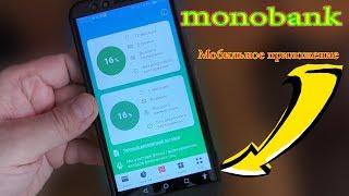 monobank  бесплатные переводы! Пополнение карты  бесплатно!