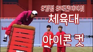 [iKON/ 아이콘] 킹덤 (6화) 체육대회 컷 모음집