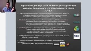 Программы для торговли на бирже ММВБ и FOREX. Лучшие и бесплатные.
