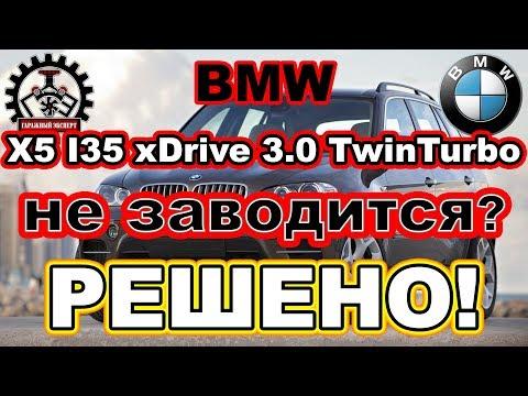 BMW X5 I35 xDrive 3.0 TwinTurbo не заводится? РЕШЕНО!