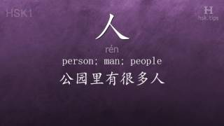 HSK 3 chinese vocabulary - Person, www.hsk.tips