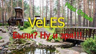 Наш отзыв об отеле VeLes Владимирская область д Дворики