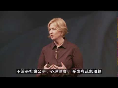 Brene Brown: 脆弱的力量(The power of vulnerability)