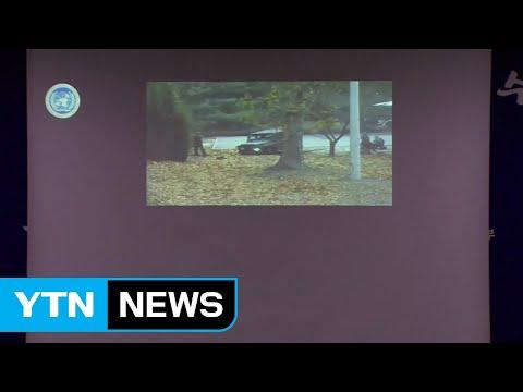 [현장영상] 유엔사, '판문점 귀순' 조사 결과 발표 / YTN