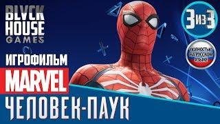 Marvel's Человек-паук 2018 ps4 - Сюжетный фильм (3 из 3) [BlackHouseGames]