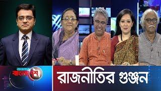 Ajker Bangladesh II আজকের বাংলাদেশ II 8 April 2019 II রাজনীতির গুঞ্জন