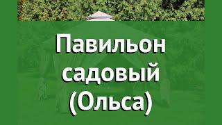 Павильон садовый (Ольса) обзор Э20.17 бренд OLSA производитель OLSA (Беларусь)