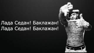 Тимати — Баклажан ft Рекорд Оркестр текст Timati — Baklajan ft Record Orkesto