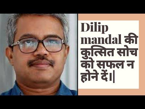 Dilip mandal की कुत्सित सोच को सफल न होने दें। India Speaks Daily|