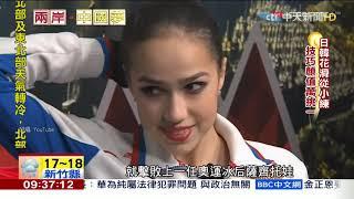 2019.03.10兩岸中國夢/中日韓大PK 花式「滑冰少女」顏值驚人!