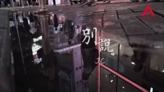 JC - 別說 (KTV) (純音樂) (伴奏)