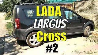 �������� ���� LADA Largus Cross. Жара и Ларгус, первые впечатления ������