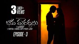 Bava Maradalu | Latest Romantic Telugu Web Series 2021 | Episode- 3 | Sree Anu Arts