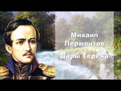 Изображение предпросмотра прочтения – ГригорийАванесян читает отрывок изпроизведения «Дары Терека» М.Ю.Лермонтова
