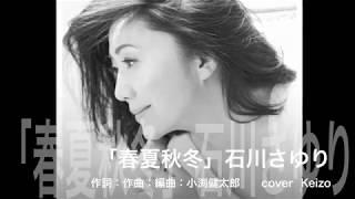 2017年6月日21発売! 石川さゆりさんの「春夏秋冬」を唄わせていただき...