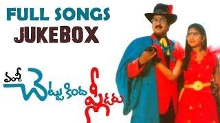 Chettu Kinda Plider Movie | Full Songs Jukebox | Rajendra Prasad, Kinnera