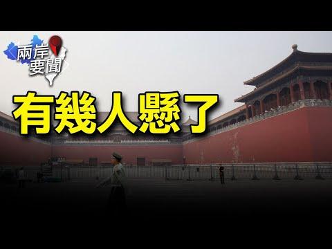 北京放风:大清洗指向更高层;传落马上将夫人露面 放料人背景特别【希望之声-两岸要闻-2021/10/06】