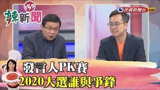 【辣新聞152】發言人PK賽 2020大選誰與爭鋒 2019.03.23