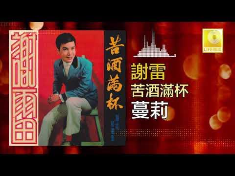 謝雷 Xie Lei - 蔓莉 Man Li (Original Music Audio)