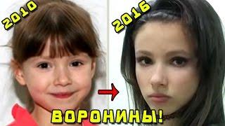 Как изменились ВОРОНИНЫ с детства и сейчас?