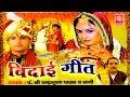 Vivha Geet || Bidai Geet || बिदाई गीत || Pandit Shri Chndra Bhusan || Rathor Cassette