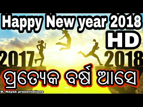 happy new year in advance 2018 your friends and familynew whats app statusbnayak presentations