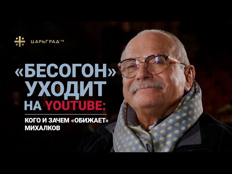 """""""Бесогон"""" уходит на Youtube: Кого и зачем """"обижает"""" Михалков"""