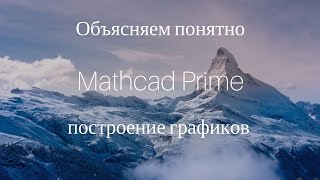 Работа с MathCad Prime. Построение графиков.