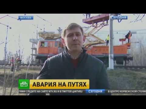 Столкновение поездов в Москве !!! 09.04.2017 У электрички отказали тормоза и она врезалась в поезд