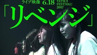 6月17日と18日に渋谷周辺12会場にて行われた「YATSUI FESTIVAL! 2017」...