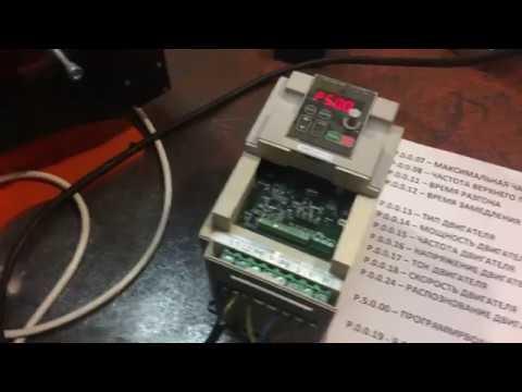 видео: Настройка Частотника