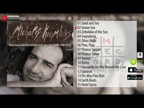 MICHALIS KOUMBIOS - GREAT SONGS AND INSTRUMENTAL 30 YEARS RECORDINGS (1986 – 2016) Vol.2
